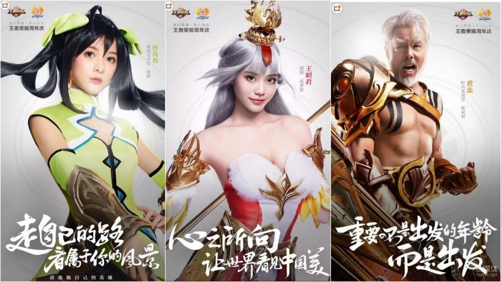 明星Cos英雄角色海报,包括徐娇Cos孙尚香、奚梦瑶Cos王昭君、张