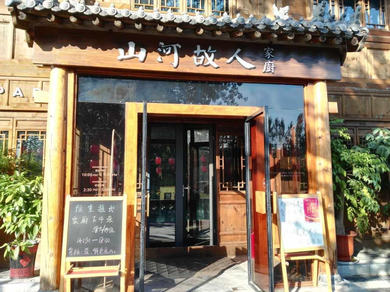 贾樟柯:逃离北京,重返故乡