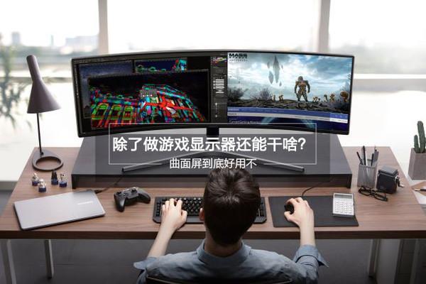除了做游戏显示器还能干啥?