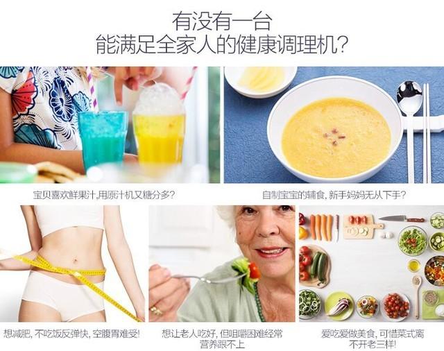 全家人的健康调理机 Vitamix料理机优惠促销