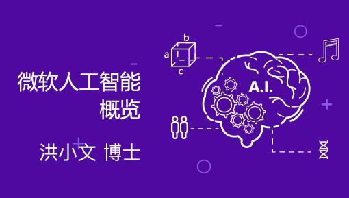 中国大学MOOC携洪小文 独家上线微软人工智能课程 - 深圳大学图书馆 INFO.MOOC@SZU - 1