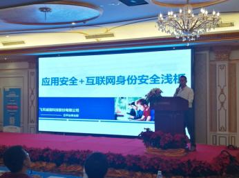 中国防伪--祝贺2017年银行业网络信息安全沙龙在成都顺利召开