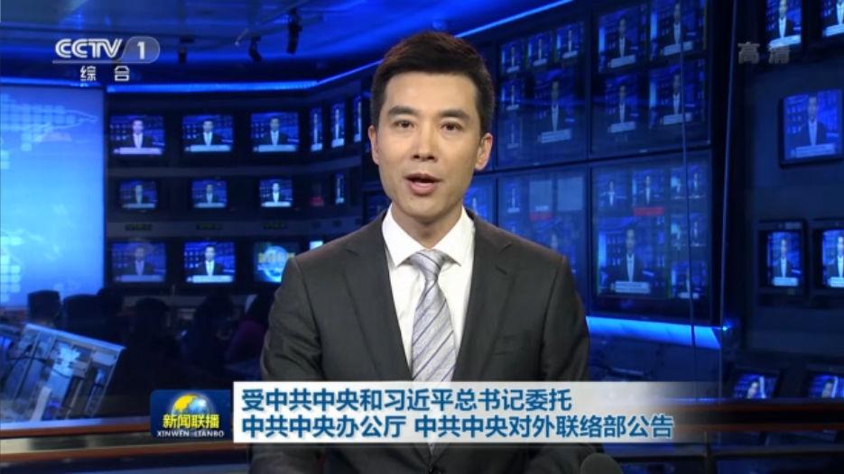 央视视频:受中共中央和习近平委托 中共中央办公厅及中联部公告