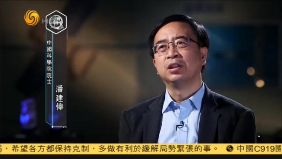 中国科学院院士潘建伟(上)