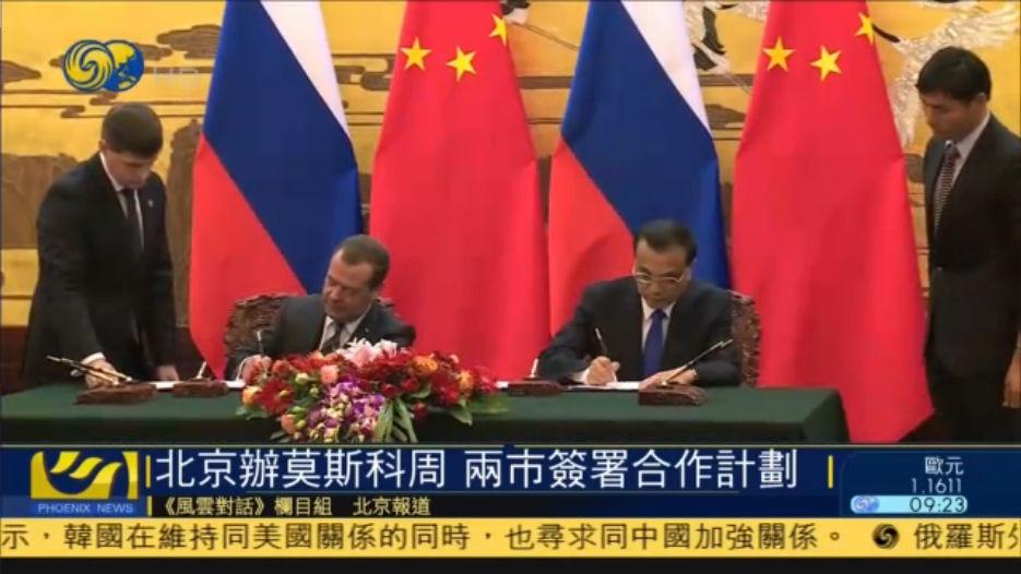"""北京举办""""莫斯科周""""系列活动 两市签署合作计划"""