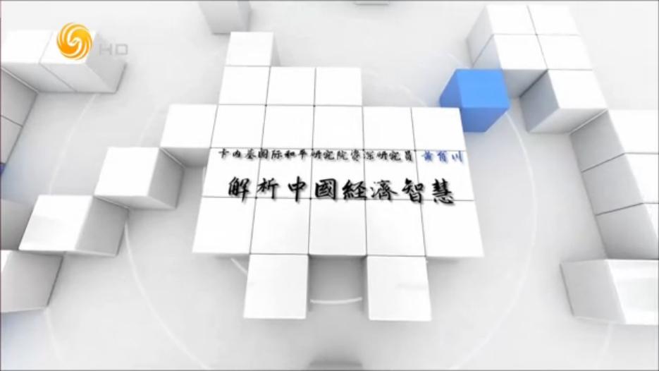 对话黄育川:解析中国经济智慧