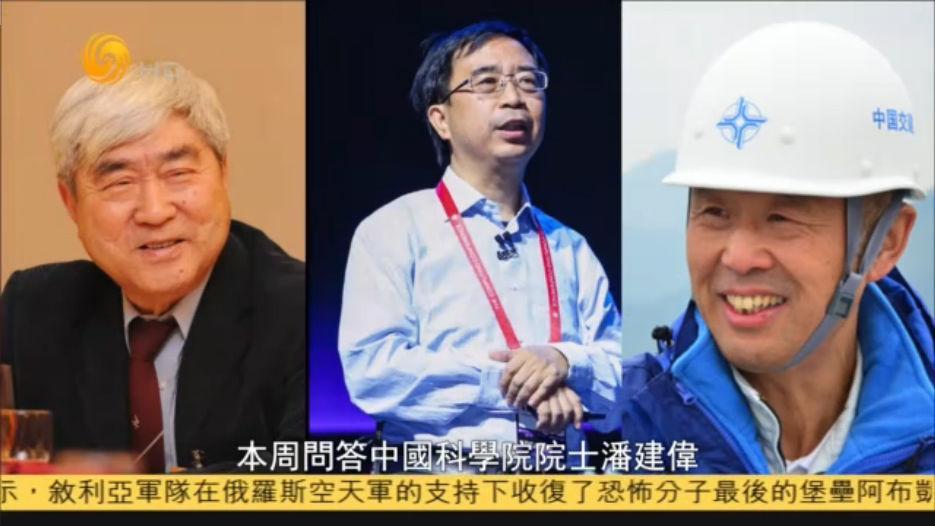 专访中国科学院院士潘建伟(下)