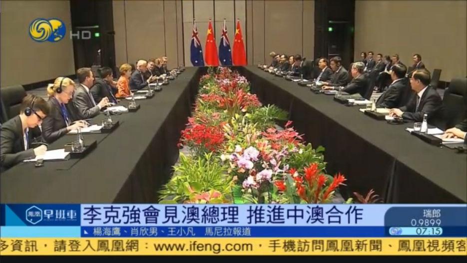 李克强分别会见澳大利亚总理及欧洲理事会主席