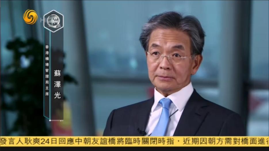 香港机场管理局主席苏泽光