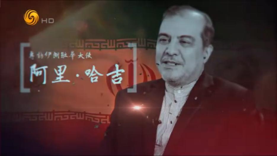 专访伊朗驻华大使阿里·哈吉
