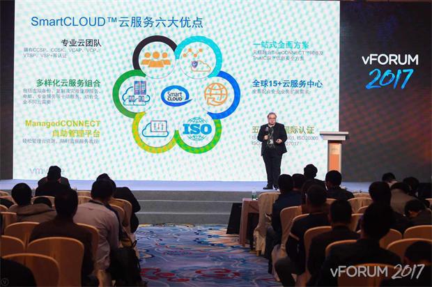 中企通信携全套云端服务家族亮相vForum