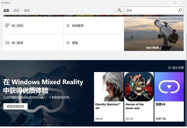 /Users/yukun1/Desktop/微软MR首页推荐.jpg