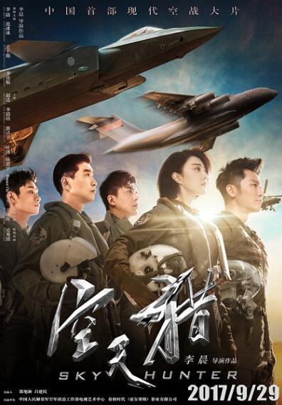 6V《空天猎》下载,《空天猎》6v电影电影下载