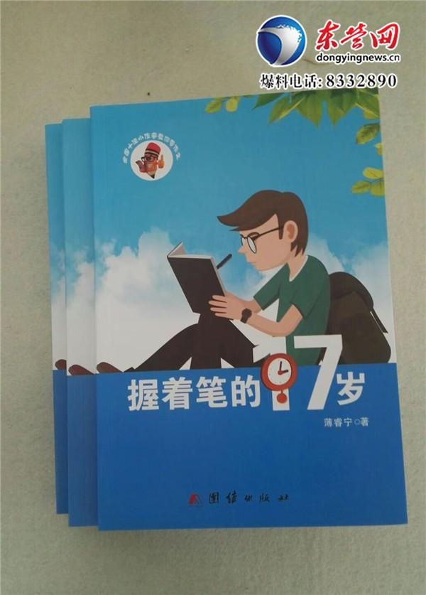 东营两名高中男孩出版作文集 讲述他们的高中生活