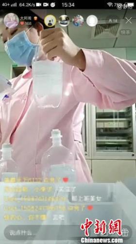 图为护士上班期间进行直播。视频截图
