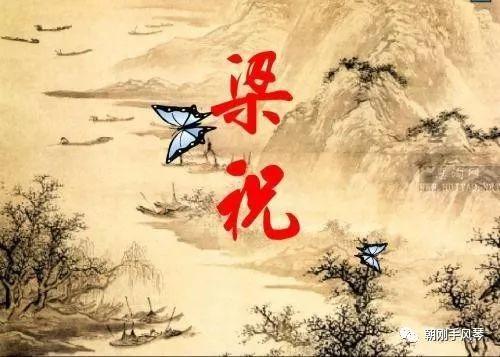 王迟手风琴与管弦乐《梁祝》视频欣赏