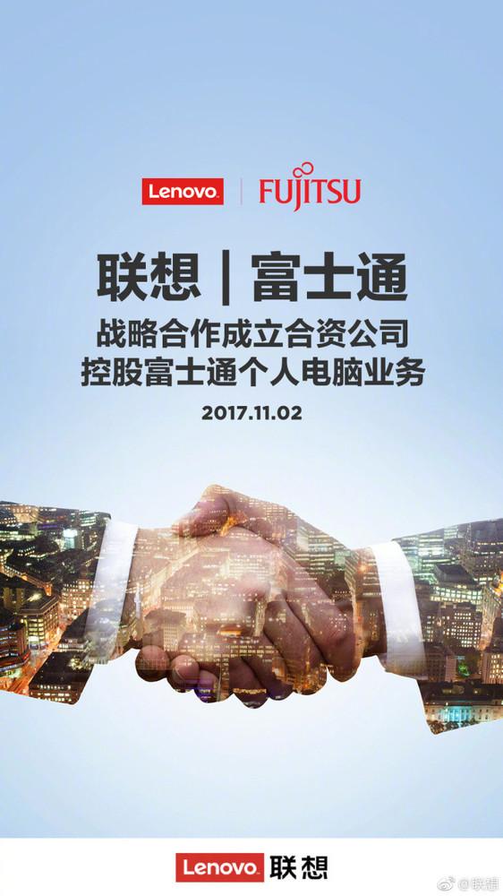 联想官方微博海报