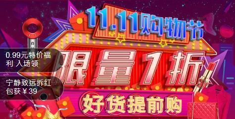 2017拼多多11.11购物节红包最全攻略?