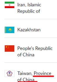 """加油,中国台湾省队!中华台北队被国际篮联""""改名"""""""