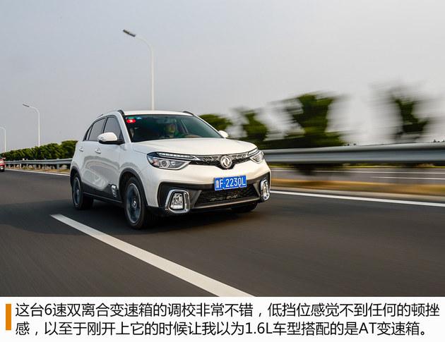 东风风神AX4 1.6L DCT试驾 打破传统禁锢