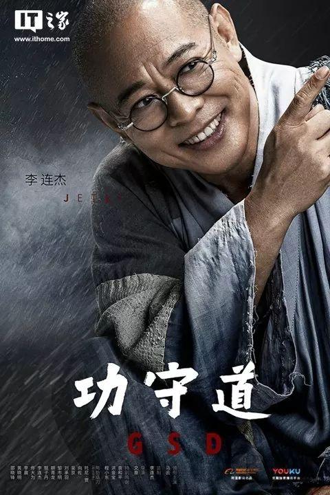 马云《功守道》李连杰形象曝出:这是扫地僧?