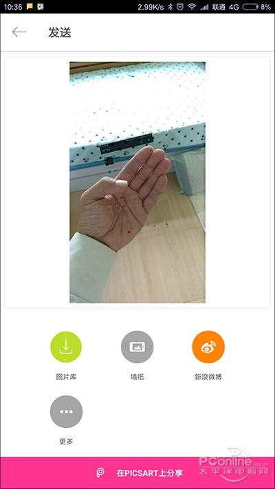 picsart 全透明手机