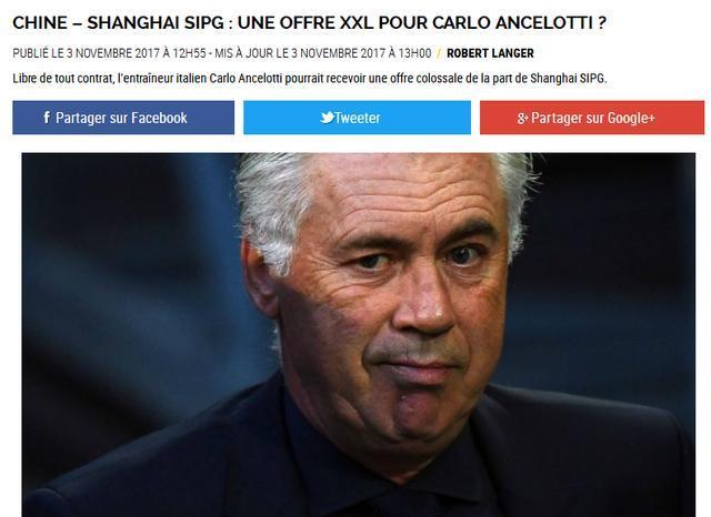 重磅!上港千万合同砸安切洛蒂换博阿斯 这年薪能PK巴黎切尔西?