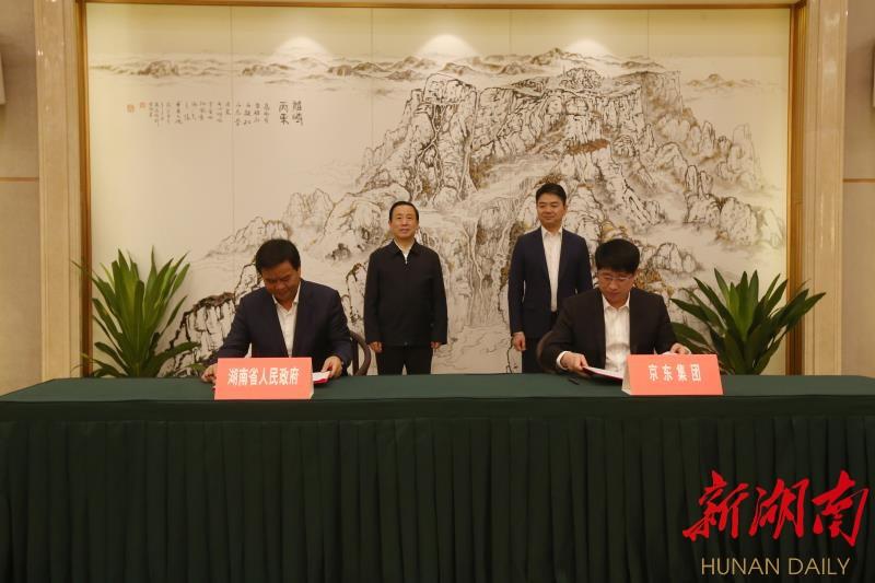 互联网+--湖南省政府与京东集团签署战略合作框架协议
