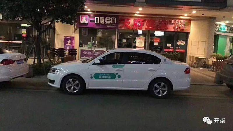 爆料:美团试水分时租车,推出美团租车