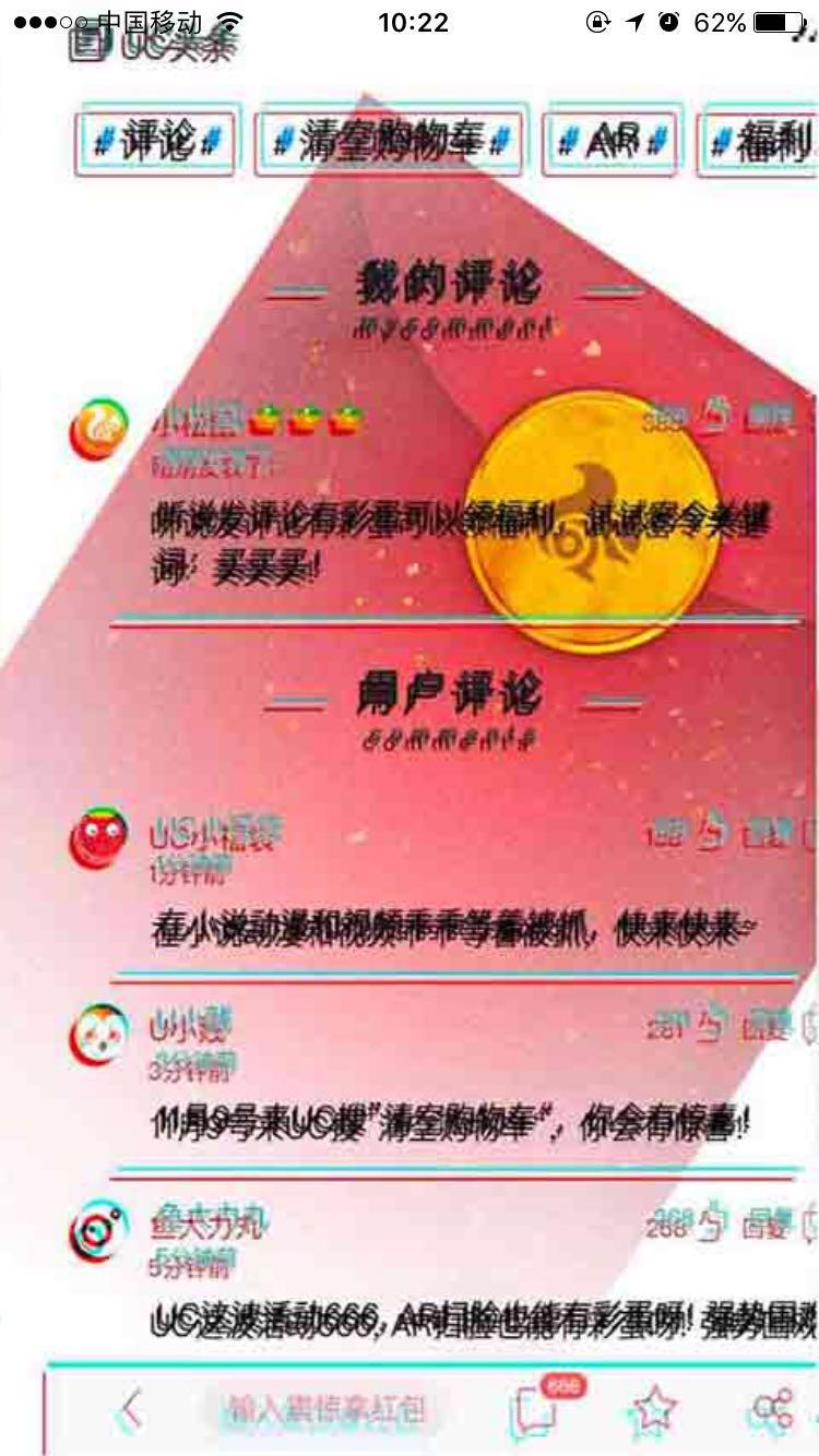 """评论区""""炸裂""""今天的UC有点好玩_财经新闻网_北京pk10赛车永盛直"""