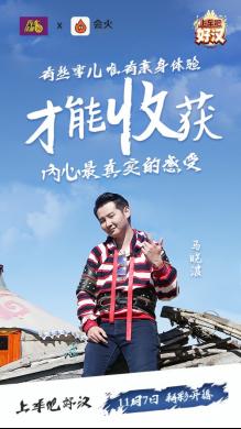 香港六合彩图库《上车吧好汉》11月激情开跑中国首档互联网大V自驾体验真人秀
