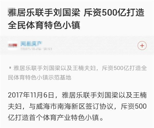 刘国梁回国乒无望!联手王楠搞房地产签500亿大单