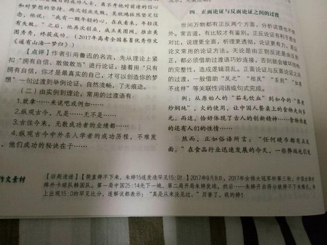 厉害了我的婷!朱婷15球虐菜韩国成高中作文素材
