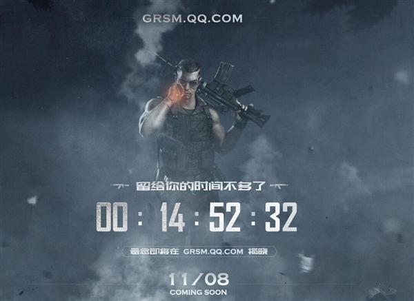 """明天宣布!腾讯吃鸡手游名字或叫""""光荣使命"""""""