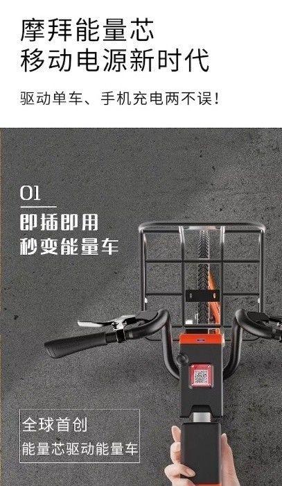 """摩拜电动单车:电池居然是一块""""共享充电宝"""
