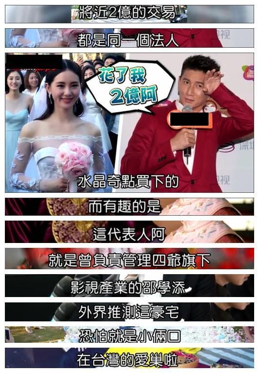 吴奇隆刘诗诗被曝购豪宅 花4200万买了四户!