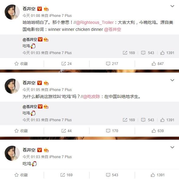 """苍井空想玩《绝地求生》求解""""吃鸡"""":网友实力科普"""