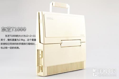 东芝首款笔记本电脑