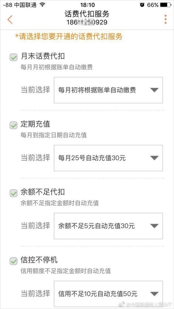 """中国<a href='http://www.02010010.cn/' target='_blank'>联通</a>APP上线""""话费代扣""""功能:四种服务不停机"""