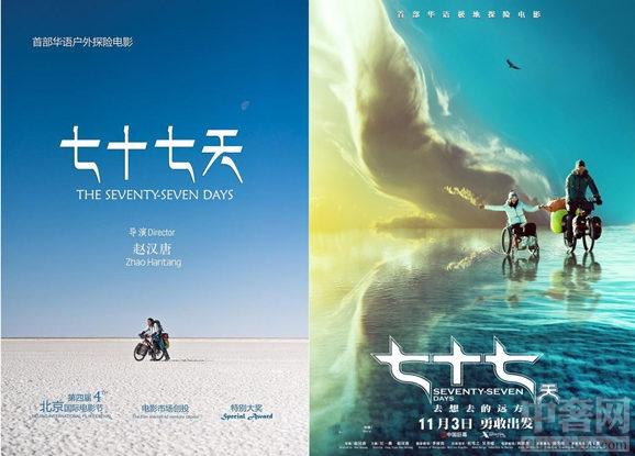 《七十七天》试映 江一燕演绎正能量人生