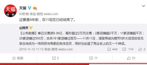 烽报:双十一,天猫3分钟成交额破100亿-烽巢网