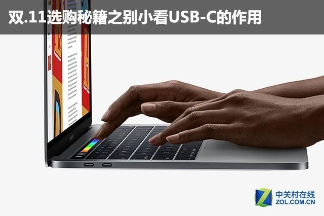 双.11选购秘籍之别小看USB-C的作用