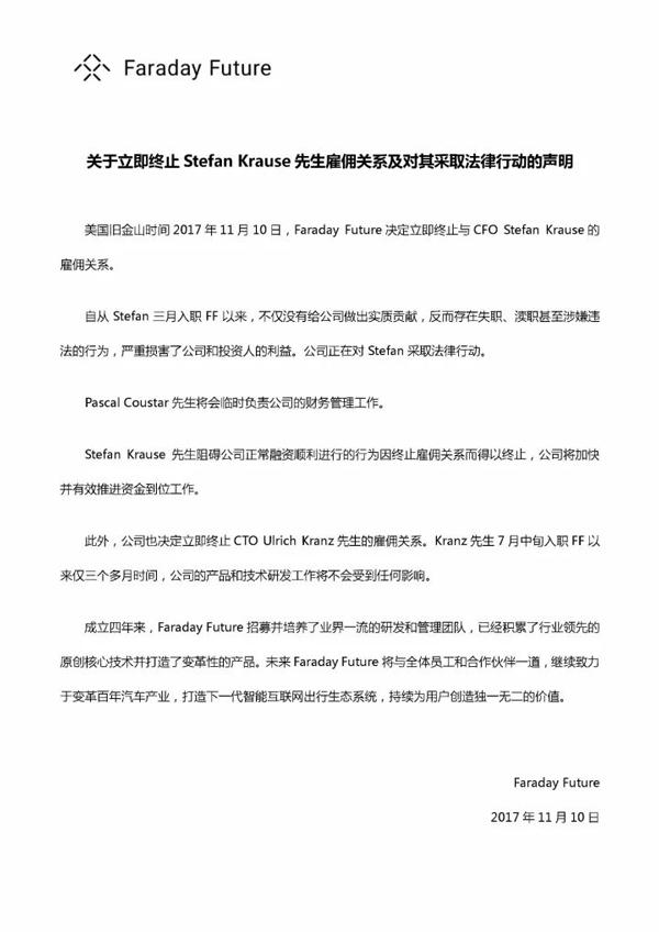 "FF首席财务官Stefan Krause离职,即遭官方""讨伐"""