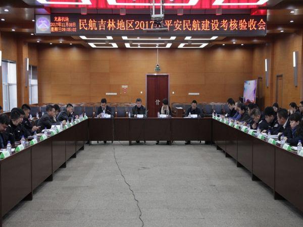 """长春机场完成""""平安民航""""建设考核验收工作"""