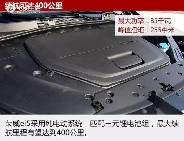 互联网电动旅行车 荣威Ei5车展全球首秀