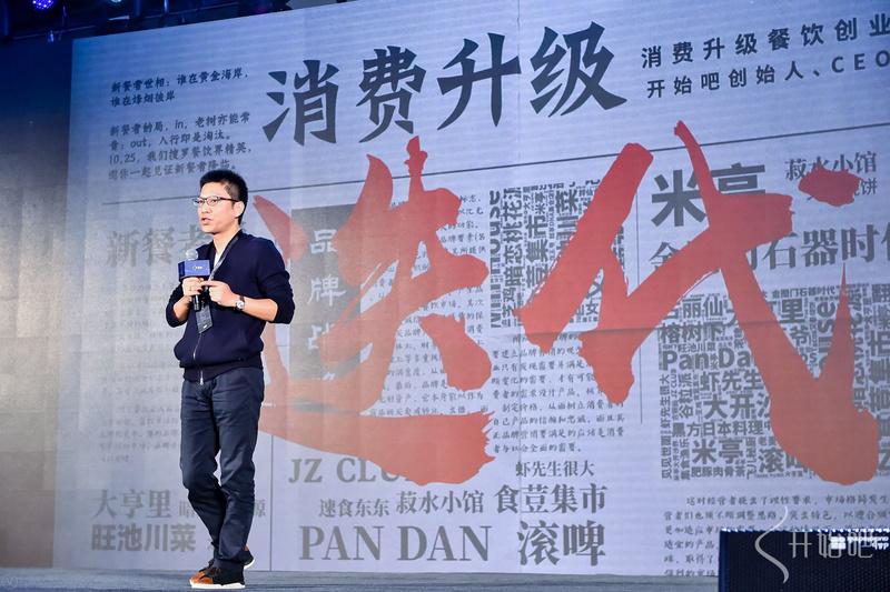 开始吧CEO徐建军:把餐饮当成内容产品,每家餐饮店都是流量入口