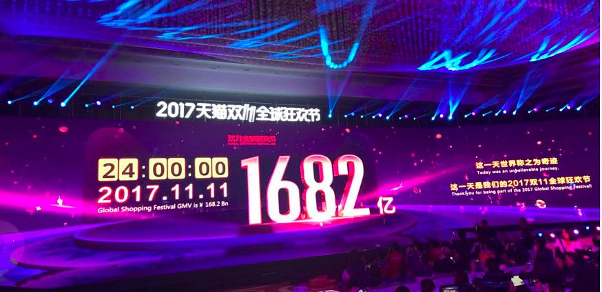 2017天猫双11交易额1682亿元 无线成交占比90%