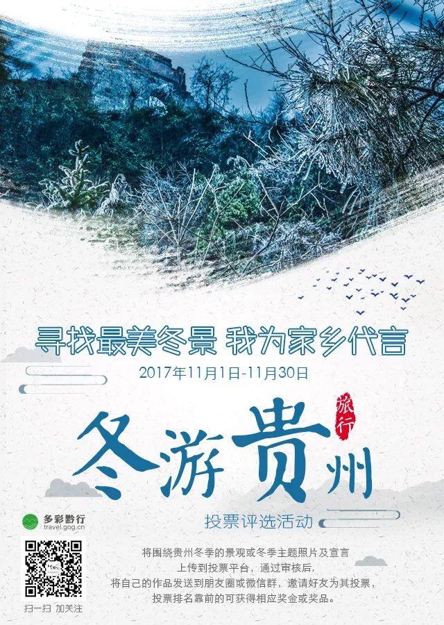 活动丨一张照片+一句话!冬游贵州评选活动现金
