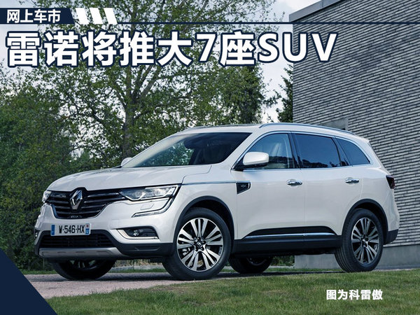 雷诺将在华推出大型7座SUV 竞争丰田汉兰达-图1