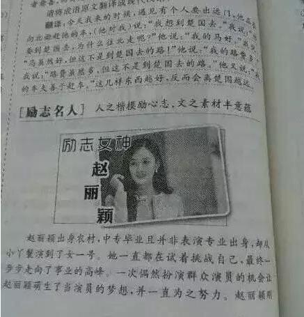 迪丽热巴登上小学家长,撞脸佟丽娅,和鹿晗被称培训资料课本小学图片